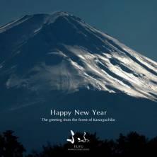 ~河口湖の森より、新年のご挨拶~